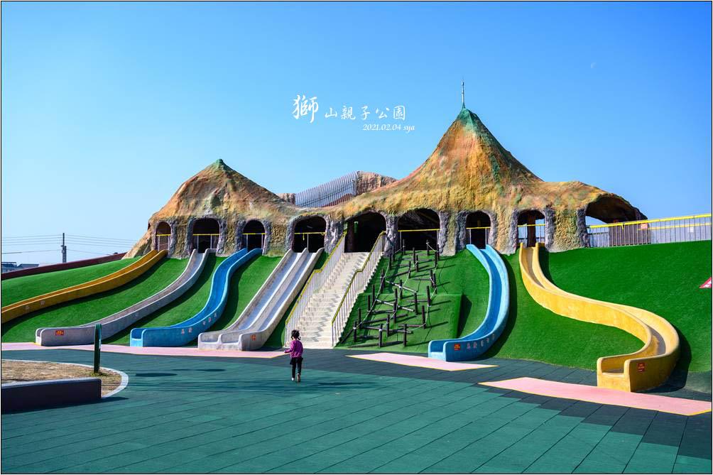 竹南獅山親子公園