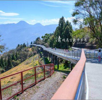 【清境景點】清境高空觀景步道 | 漫步在清境的雲端,靜靜的賞著清境的美