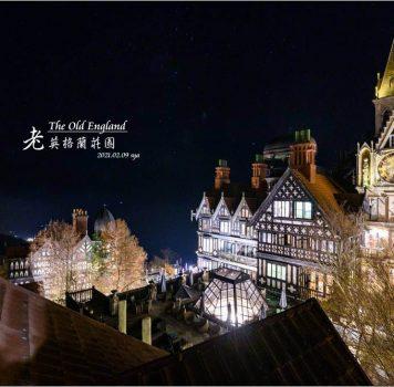【清境民宿】老英格蘭莊園 The Old England | 夢幻曲四人套房、浪漫曲雙人套房