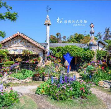 【南投 美食】松濤園歐式餐廳 | 在童話般花園小屋裡享用豐富的自助式Buffet