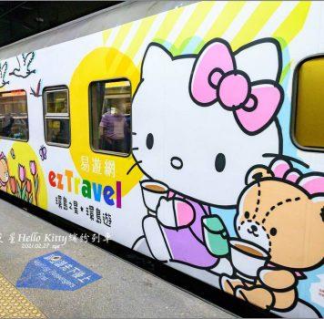 環島之星 Hello Kitty 繽紛列車 | 讓Hello Kitty陪你輕鬆環島遊