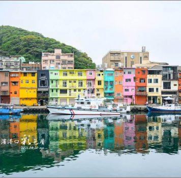 【基隆 景點】正濱漁港彩色屋 | 阿根納造船廠遺址 | 社寮橋