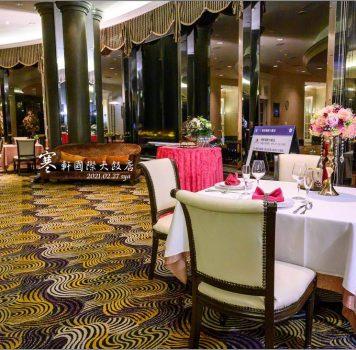 【高雄 飯店】寒軒國際大飯店 | 輕鬆坐享高樓無敵視野