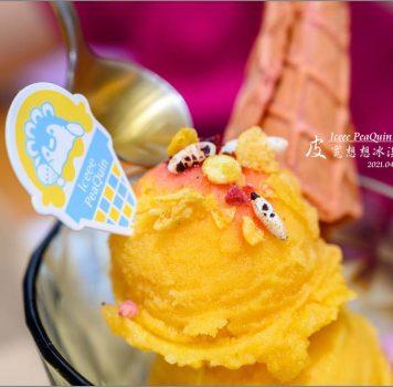 【台中 推薦冰品】皮寬想想冰淇淋 | 審計新村最新人氣液態氮水果冰品