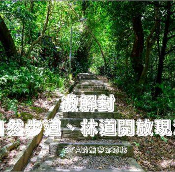 07.13微解封,有哪些自然步道、林道開放呢?