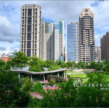 【台中 景點】秋紅谷景觀生態公園 | 城市山谷中的一抹綠地