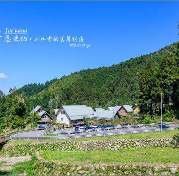 【嘉義阿里山】 得恩亞納 | 台版合掌村、山林中的美麗村落