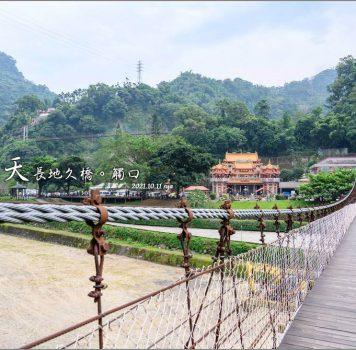 【嘉義阿里山 景點】天長橋、地久橋 | 歷史悠久的阿里山門戶