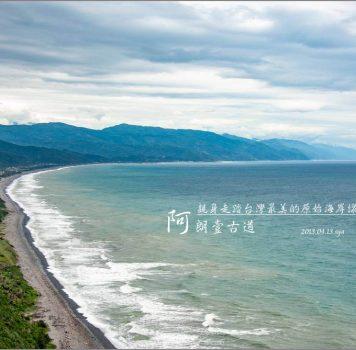 【台東 景點】阿朗壹古道 | 親身走踏台灣最美的原始海岸線