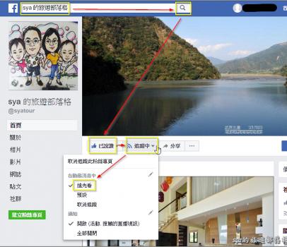 如何在手機或電腦中設定Facebook的「搶先看」