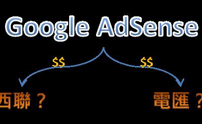 Google Adsense的西聯快匯與國際電匯的差異 (2020.08.10起,將無法再選擇西聯作為新的匯款方式)