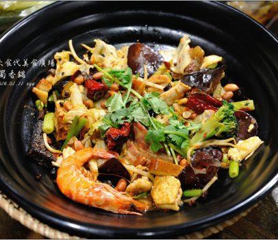 [台北 美食] 巴蜀香鍋。大食代