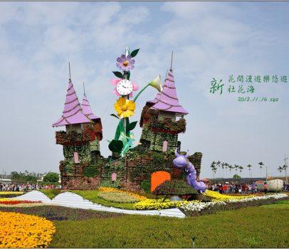 【台中 花季】 新社花海 | 2013台中國際花毯節