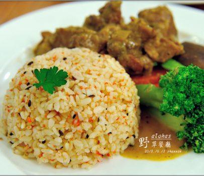 【台北 美食】 Alohas 野草餐廳 | 健康少油天然調味 (已停業)