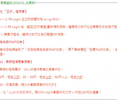 【日本 行動上網 分享器】 WI-UP 4G暢快飆網  內文點選還有折扣優惠喔!