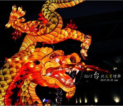 2013 台北燈節