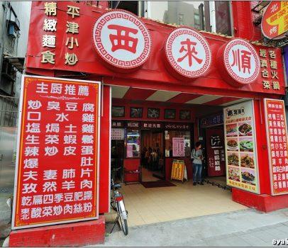【台北永康商圈 美食】聞香下馬。北平西來順