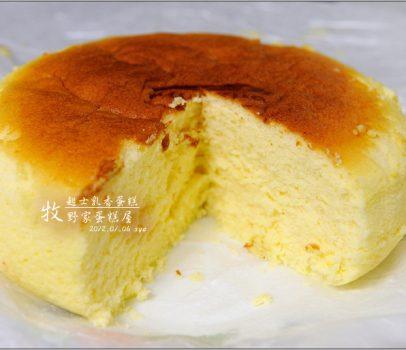【南投 網購美食】牧野家 | 起士乳香蛋糕