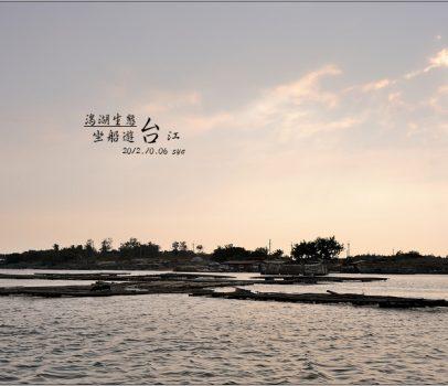 【台南 景點】 潟湖。坐船遊台江