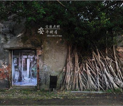 【古都台南】台南一日遊、二日遊的推薦景點美食懶人包