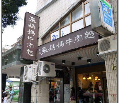 【台北 牛肉麵】張媽媽牛肉麵