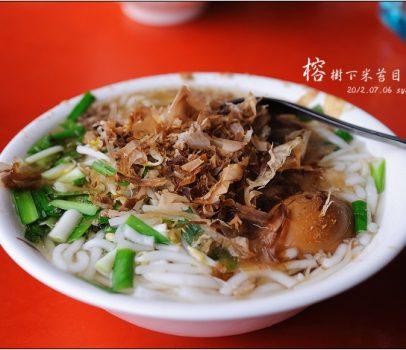 【台東 美食】榕樹下米苔目