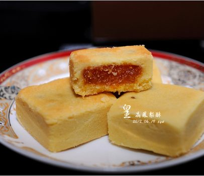 [試吃] 皇晶 Shining Gold 鳳梨酥