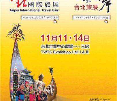 2011 ITF台北國際旅展資訊