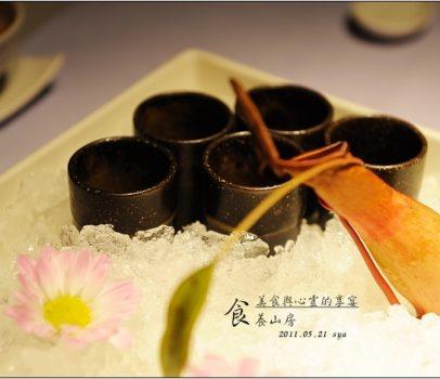 【台北 景觀餐廳】食養山房   美食與心靈的享宴
