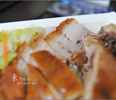 【台北 美食】 東門鴨莊
