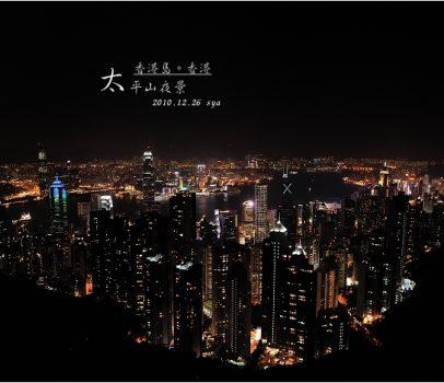 【香港】香港島