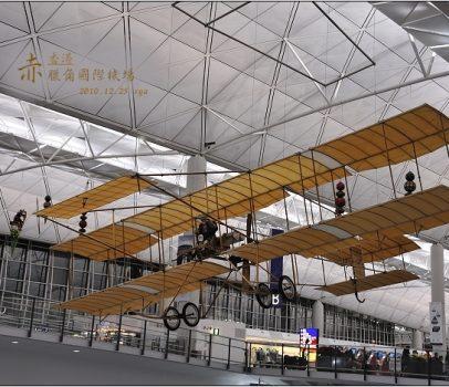 【香港】機場與交通