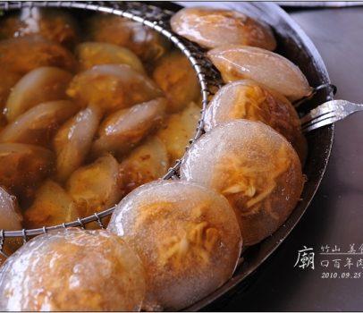 【竹山 美食】竹山廟口百年肉圓