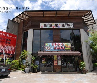 【高雄 餐廳】新台灣原味 | 人文懷舊館