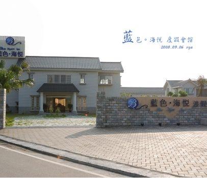 [花蓮 民宿] 藍色海悅度假會館