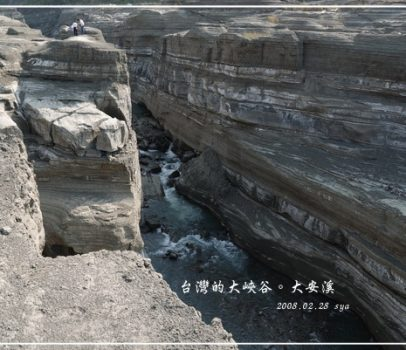 【苗栗 景點】大安溪大峽谷 | 台灣的大峽谷