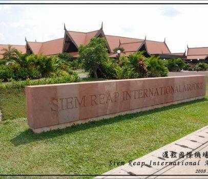 其他於吳哥 | 暹粒國際機場、吳哥皇宮度假村