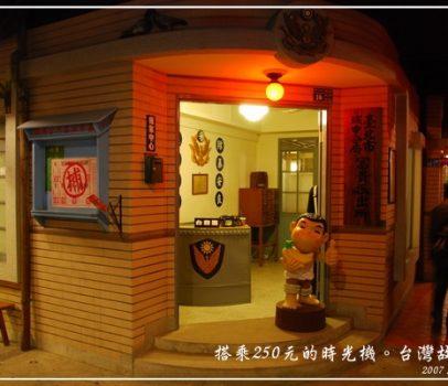 【台北 景點】搭乘250元的時光機。台灣故事館