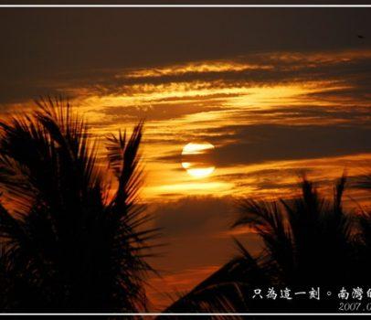 只為這一刻。南灣的夕陽
