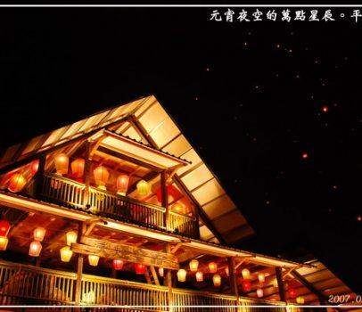 【台北 節慶景點】元宵夜空的萬點星辰。平溪天燈