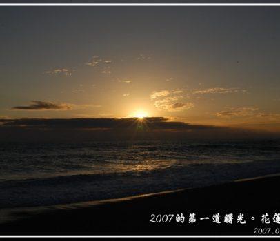 【花蓮】 2007的第一道曙光。花蓮跨年