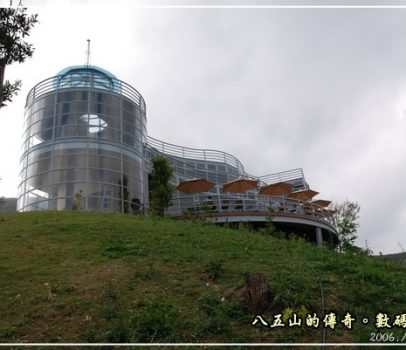 【新竹 景觀餐廳】 八五山的邂逅。數碼天空