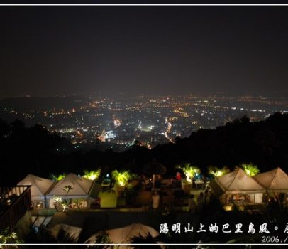 【台北 景觀餐廳】陽明山上的巴里島風。屋頂上